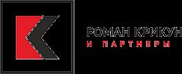 Роман Крикун и Партнеры